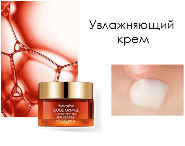 Набор косметики c экстрактом красного апельсина IMAGES Blood Orange, 5 полноразмерных средств.